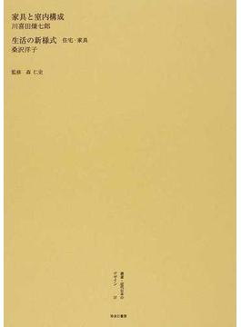 叢書・近代日本のデザイン 復刻 37 家具と室内構成
