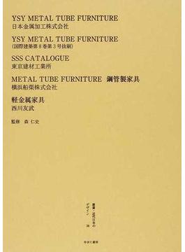 叢書・近代日本のデザイン 復刻 38 YSY METAL TUBE FURNITURE