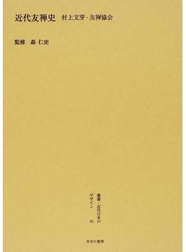 叢書・近代日本のデザイン 復刻 40 近代友禅史