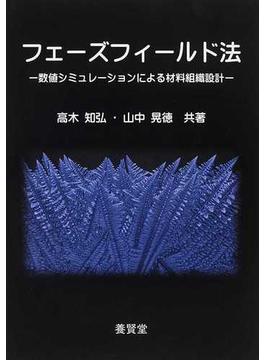 フェーズフィールド法 数値シミュレーションによる材料組織設計