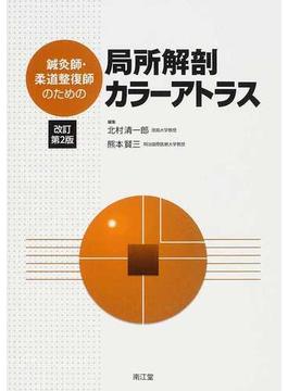 鍼灸師・柔道整復師のための局所解剖カラーアトラス 改訂第2版