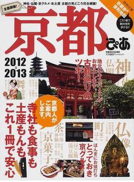京都ぴあ 2012》2013(ぴあMOOK関西)
