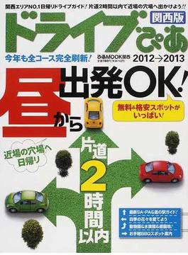 ドライブぴあ 関西版 2012→2013(ぴあMOOK関西)