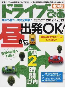 ドライブぴあ 東海版 2012→2013(ぴあMOOK中部)