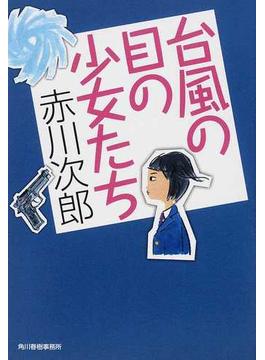 台風の目の少女たち(ハルキ文庫)