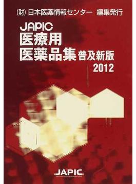 JAPIC医療用医薬品集 普及新版 2012