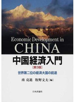 中国経済入門 世界第二位の経済大国の前途 第3版