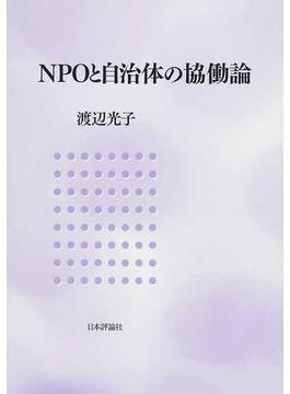 NPOと自治体の協働論