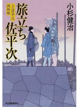 旅立ち佐平次(ハルキ文庫)