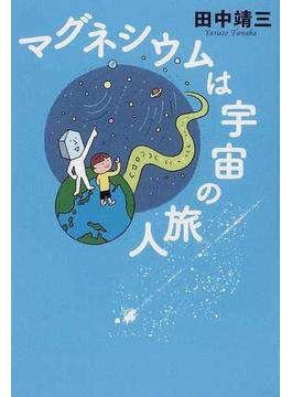 マグネシウムは宇宙の旅人