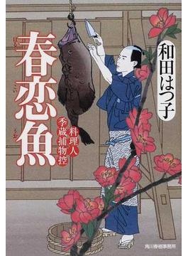春恋魚(ハルキ文庫)