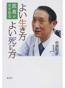 医者がすすめるよい生き方、よい死に方 改訂