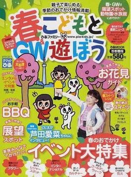 こどもと遊ぼう 首都圏版 春&GWぴあファミリー2012(ぴあMOOK)