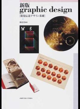 graphic design 視覚伝達デザイン基礎 新版