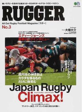 RUGGER All Out Rugby Football Magazine No.3 ジャパンラグビー・クライマックス/エディー・ジョーンズ最新インタビュー(エイムック)