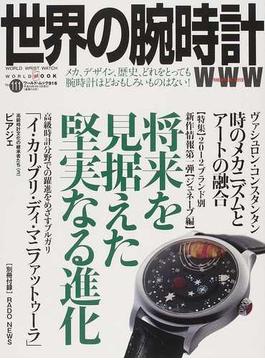 世界の腕時計 No.111 〈特集〉2012ブランド別新作情報第一弾ジュネーブ編 将来を見据えた堅実なる進化