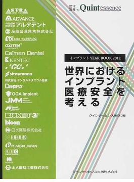インプラントYEAR BOOK 2012 世界におけるインプラント医療安全を考える