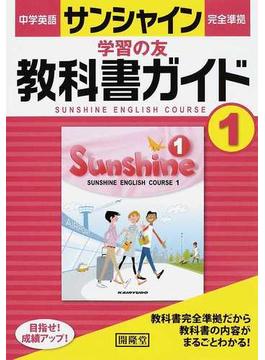 中学英語サンシャイン完全準拠学習の友教科書ガイド SUNSHINE ENGLISH COURSE 1