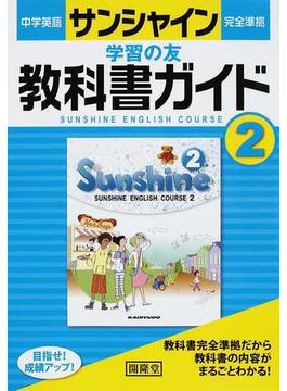 中学英語サンシャイン完全準拠学習の友教科書ガイド SUNSHINE ENGLISH COURSE 2