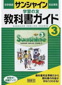 中学英語サンシャイン完全準拠学習の友教科書ガイド SUNSHINE ENGLISH COURSE 3