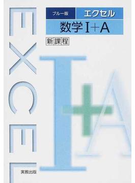 ブルー版エクセル数学Ⅰ+A 新課程