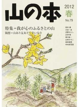 山の本 No.79(2012春) 特集=我が心のふるさとの山 随想=山あり友ありて幸いなり