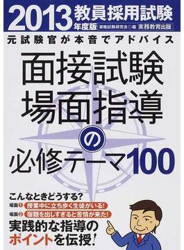 教員採用試験面接試験・場面指導の必修テーマ100 2013年度版