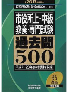 市役所上・中級教養・専門試験過去問500 平成7〜23年度の問題を収録! 2013年度版