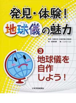 発見・体験!地球儀の魅力 3 地球儀を自作しよう!