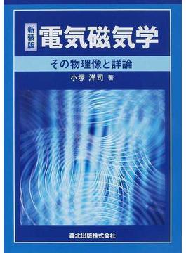 電気磁気学 その物理像と詳論 新装版