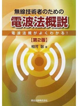 無線技術者のための電波法概説 電波法規がよくわかる! 第2版