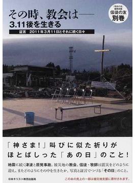 その時、教会は 3.11後を生きる 証言2011年3月11日とそれに続く日々