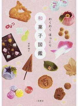 わくわくほっこり和菓子図鑑