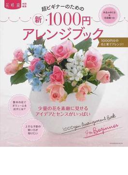 超ビギナーのための新・1000円アレンジブック 1000円分の花と葉でアレンジ! 作品の作り方&花図鑑つき(エンターブレインムック)