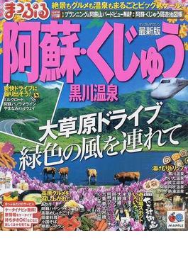 阿蘇・くじゅう 黒川温泉 2012最新版