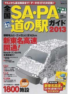 全国SA・PA道の駅ガイド 2013(昭文社ムック)