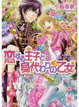 恋する王子と身代わりの乙女(B's‐LOG文庫)