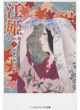 江姫 乱国の華 下 将軍の御台所(メディアワークス文庫)