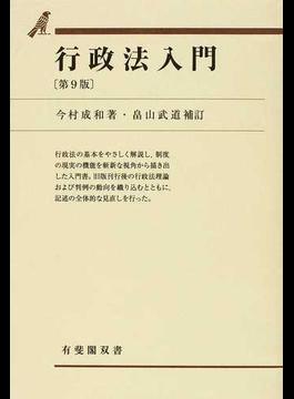 行政法入門 第9版