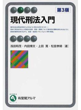 現代刑法入門 第3版(有斐閣アルマ)