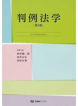 判例法学 第5版