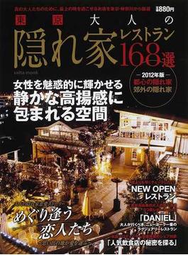 東京大人の隠れ家レストラン168選 2012年版 真の大人たちのために、最上の時を過ごせるお店を東京・神奈川から厳選