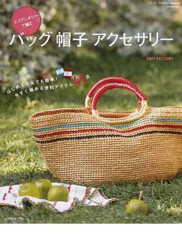 エコアンダリヤで編むバッグ・帽子・アクセサリー KNIT FACTORY