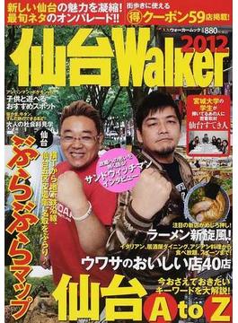 仙台Walker 2012