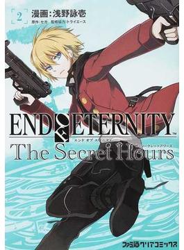 エンドオブエタニティ ザ・シークレットアワーズ 2 (ファミ通クリアコミックス)(ファミ通クリアコミックス)