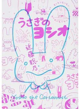 うさぎのヨシオ (BEAM COMIX)(ビームコミックス)