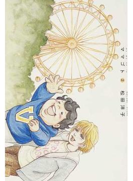ママゴト 2 (BEAM COMIX)(ビームコミックス)