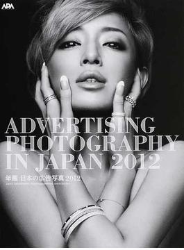 年鑑日本の広告写真 2012 APA AWARD 2012