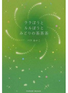 ララぼうとルルぼうとみどりの茶茶茶(Parade books)