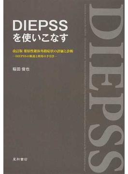 DIEPSSを使いこなす DIEPSSの解説と利用の手引き